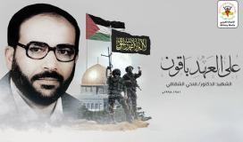 ذكرى استشهاد المؤسس فتحي الشقاقي