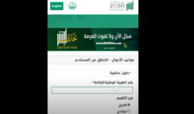 طريقة حجز موعد في الأحوال المدنية في السعودية 1443 - 2021 من الجوال