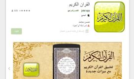 تحميل تطبيق القرآن الكريم 2022 على هواتف الاندرويد بدون نت