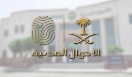 رابط حجز موعد في مكتب الأحوال المدنية في السعودية 1443 – 2021 .. الخطوات