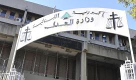 قصر العدل في لبنان