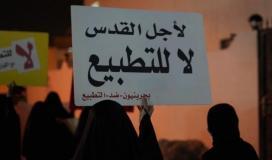 بحرينيون ضد التطبيع