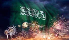 العيد الوطني للملكة العربية السعودية