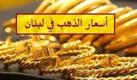 اسعار الذهب في لبنان اليوم الجمعة 19 - 9 -2020