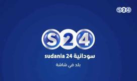 سودانية24