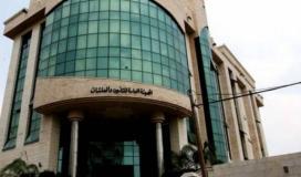 هيئة التقاعد بغزة