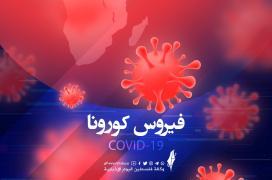 فيروس كورونا.jpg