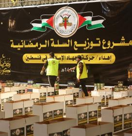 سلة رمضان الخيرية