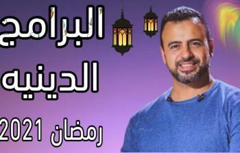 الاستعلام-عن-برامج-دينية-رمضان-2021-1024x576.jpg