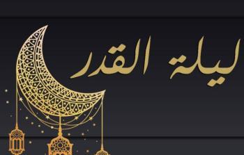 موعد ودعاء ليلة القدر في شهر رمضان 2021 – 1442هـ