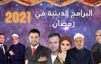 البرامج الدينية في رمضان.jpg