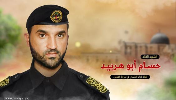 حسام أبو هربيد.jpg